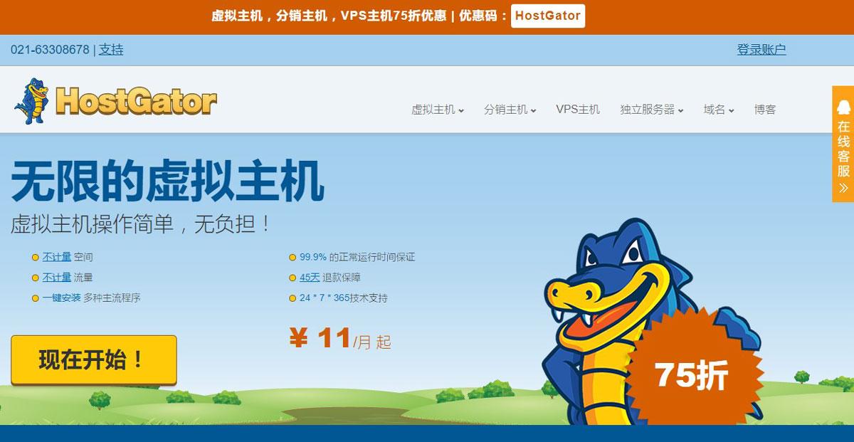 HostGator China Homepage