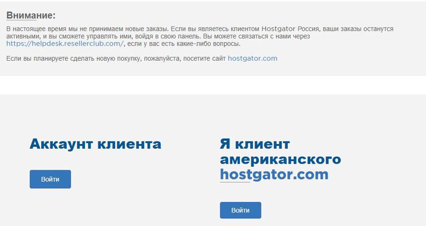 Hostgator Russia Homepage